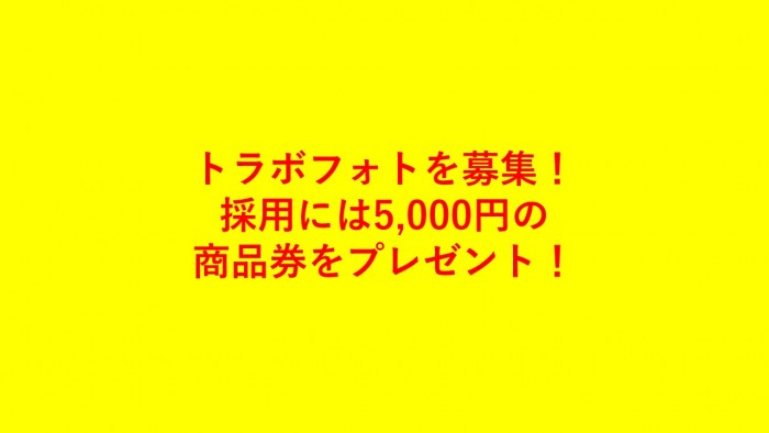 トラボフォト募集を開催!採用には5,000円分の商品券をプレゼント!