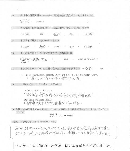 東京都 K様アンケート②