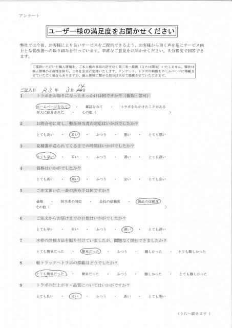 東京都 K様アンケート①