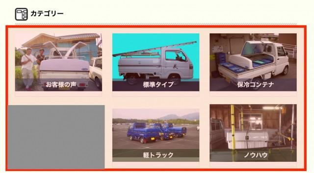 ブログ-軽トラ荷台ボックス-トラボ