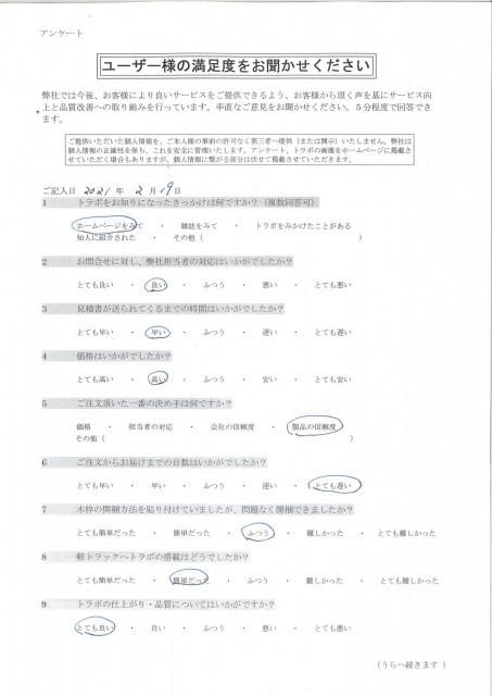 トラボアンケート神奈川1