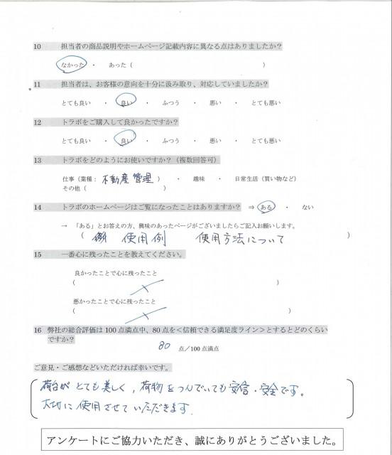 トラボアンケート神奈川2