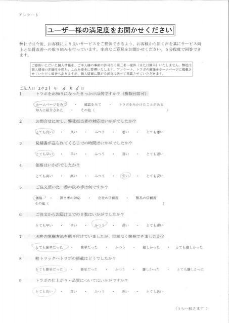 軽トラ荷台茨城県 H様_210628_9
