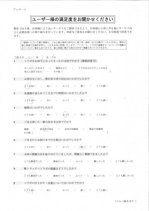 愛知県トラボアンケート1