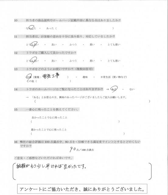 長崎県長崎市 アンケート②